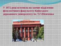 У 1972 році вступила на заочне відділення філологічного факультету Київського...