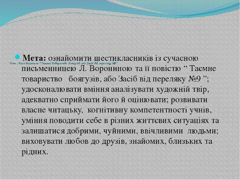 """Тема . Леся Воронина """" Таємне Товариство боягузів, або Засіб від переляку №9""""..."""