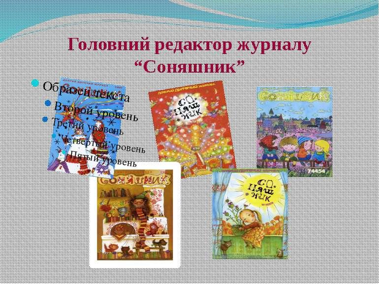 """Головний редактор журналу """"Соняшник"""""""