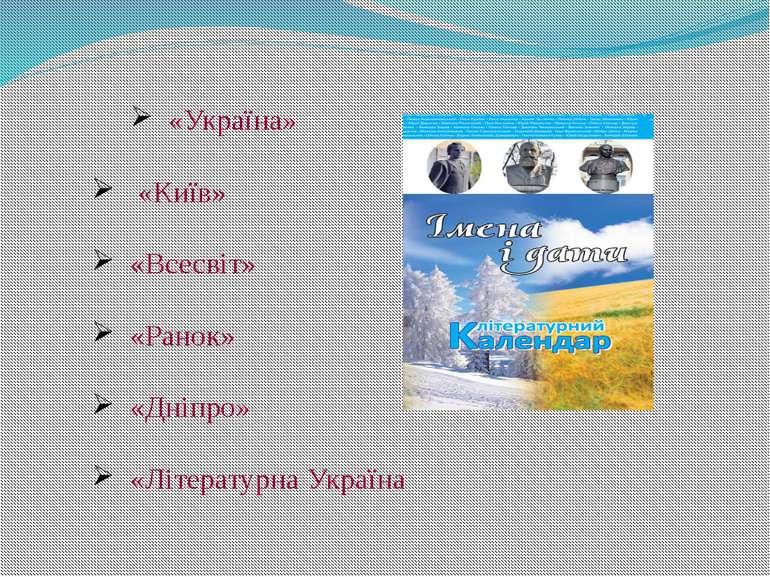 «Україна» «Київ» «Всесвіт» «Ранок» «Дніпро» «Літературна Україна