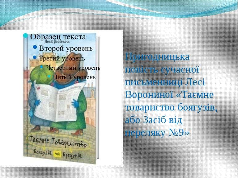 Пригодницька повість сучасної письменниці Лесі Ворониної «Таємне товариство б...