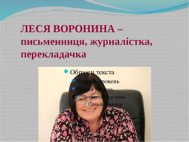 ЛЕСЯ ВОРОНИНА – письменниця, журналістка, перекладачка