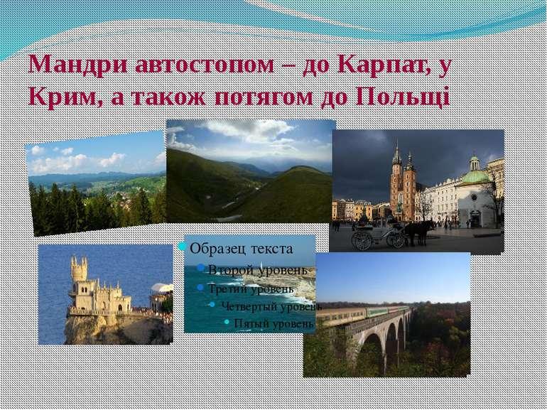 Мандри автостопом – до Карпат, у Крим, а також потягом до Польщі