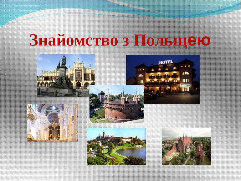 Знайомство з Польщею