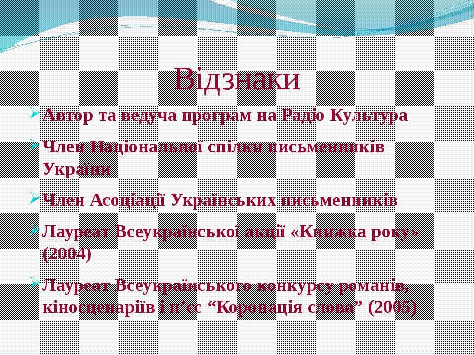 Відзнаки Автор та ведуча програм на Радіо Культура Член Національної спілки п...