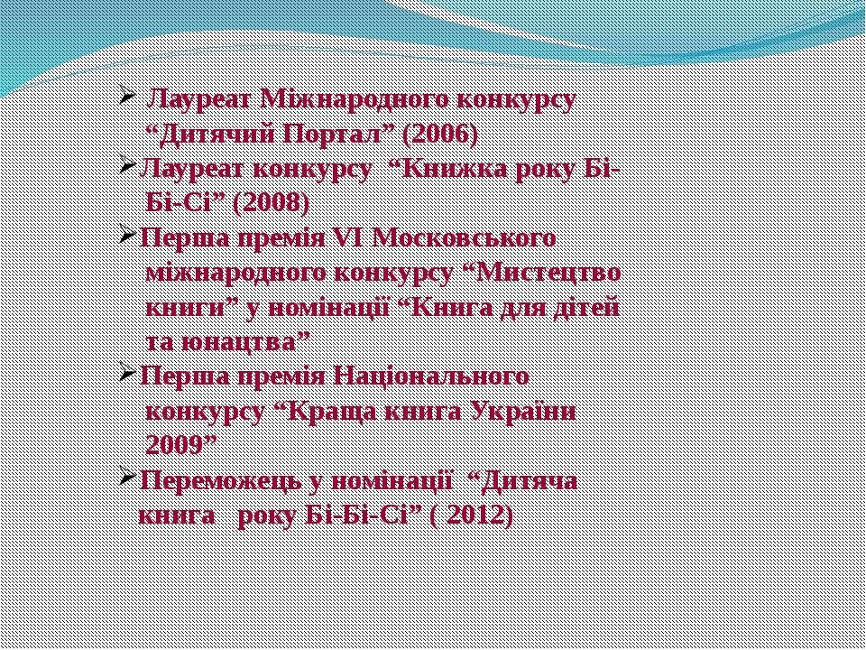 "Лауреат Міжнародного конкурсу ""Дитячий Портал"" (2006) Лауреат конкурсу ""Книжк..."