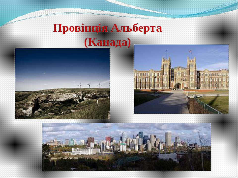 Провінція Альберта (Канада)
