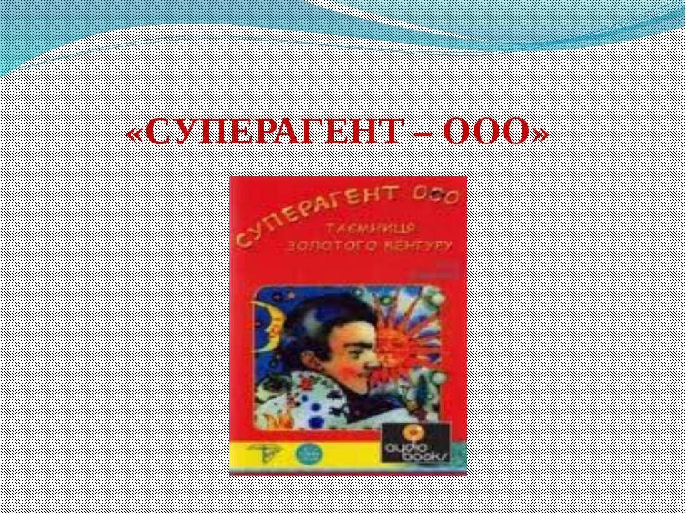 «СУПЕРАГЕНТ – ООО»