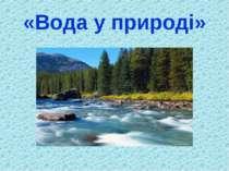 «Вода у природі»