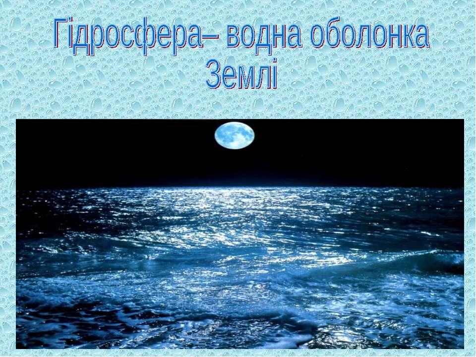 Гідросфера– водна оболонка Землі