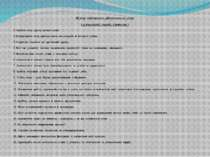 Шляхи підвищення ефективності уроку ( психологічні поради вчителеві ) 1. Зроб...