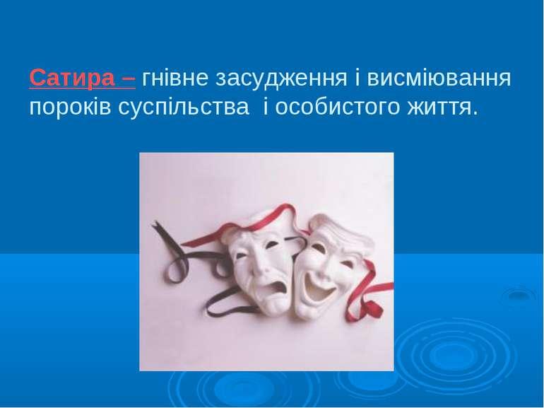 Сатира – гнівне засудження і висміювання пороків суспільства і особистого життя.