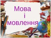 Мова і мовлення