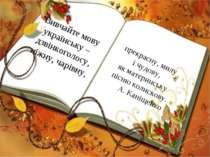 Вивчайте мову українську – дзвінкоголосу, ніжну, чарівну, прекрасну, милу і ч...