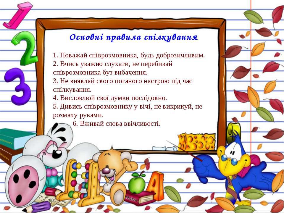 Основні правила спілкування 1. Поважай співрозмовника, будь доброзичливим. 2....