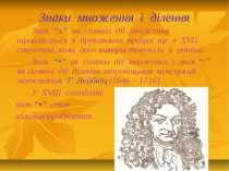 """Знаки множення і ділення Знак """"х"""" як символ дії множення трапляється у друков..."""