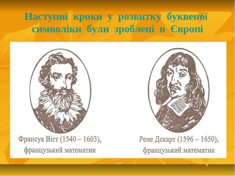 Наступні кроки у розвитку буквеної символіки були зроблені в Європі