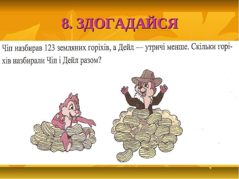 8. ЗДОГАДАЙСЯ 1.