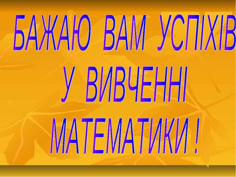 Бажаю вам успіхів у вивченні математики!