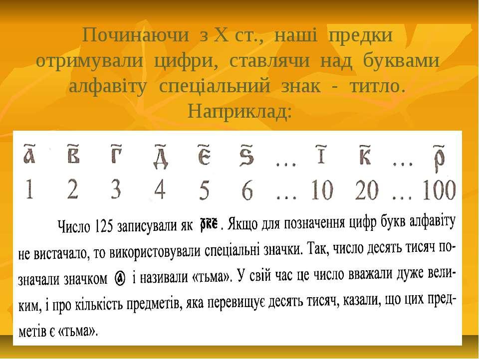 Починаючи з X ст., наші предки отримували цифри, ставлячи над буквами алфавіт...