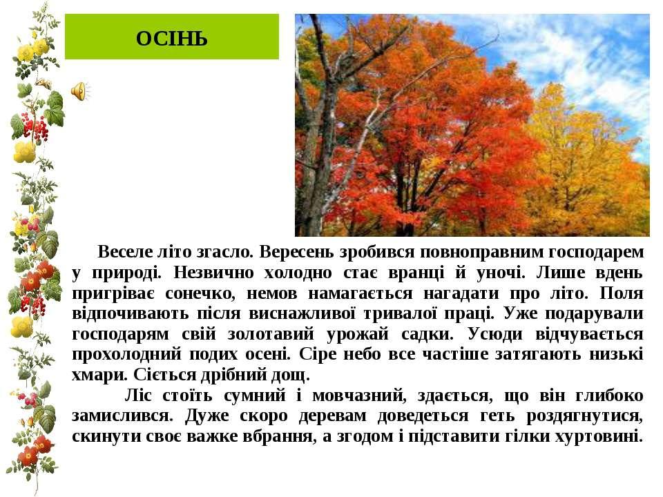 ОСІНЬ Веселе літо згасло. Вересень зробився повноправним господарем у природі...