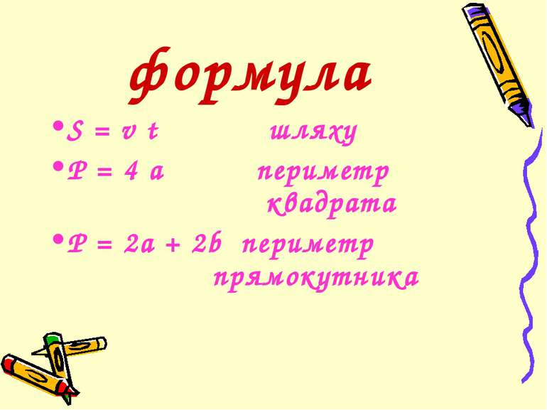 формула S = v t шляху P = 4 a периметр квадрата P = 2a + 2b периметр прямокут...
