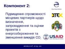 Компонент 2: Підвищення спроможності місцевих партнерів щодо визначення, запр...
