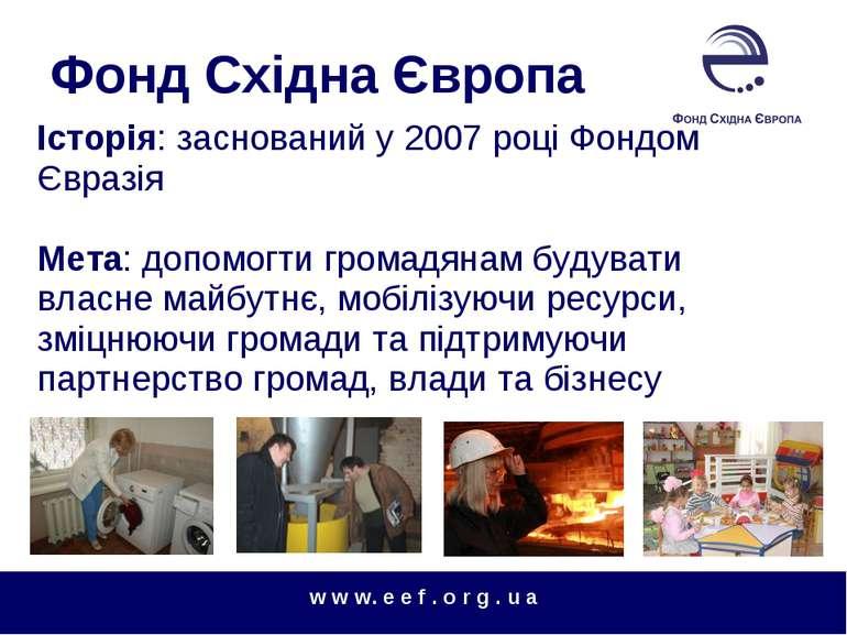 w w w. e e f . o r g . u a Історія: заснований у 2007 році Фондом Євразія Мет...