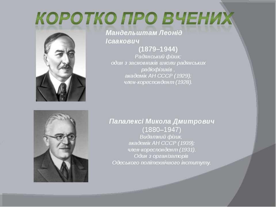 Мандельштам Леонід Ісаакович (1879–1944) Радянський фізик; один з засновників...