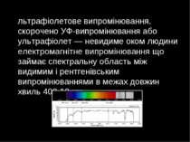 Ультрафіолетове випромінювання, скорочено УФ-випромінювання або ультрафіолет...