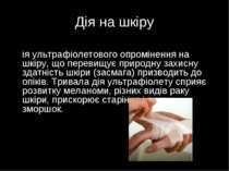 Дія на шкіру Дія ультрафіолетового опромінення на шкіру, що перевищує природн...