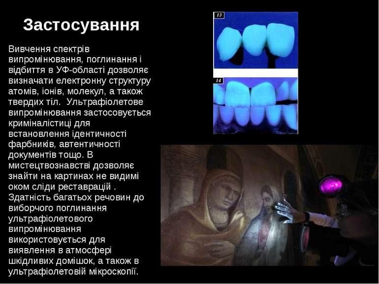 Застосування Вивчення спектрів випромінювання, поглинання і відбиття в УФ-обл...
