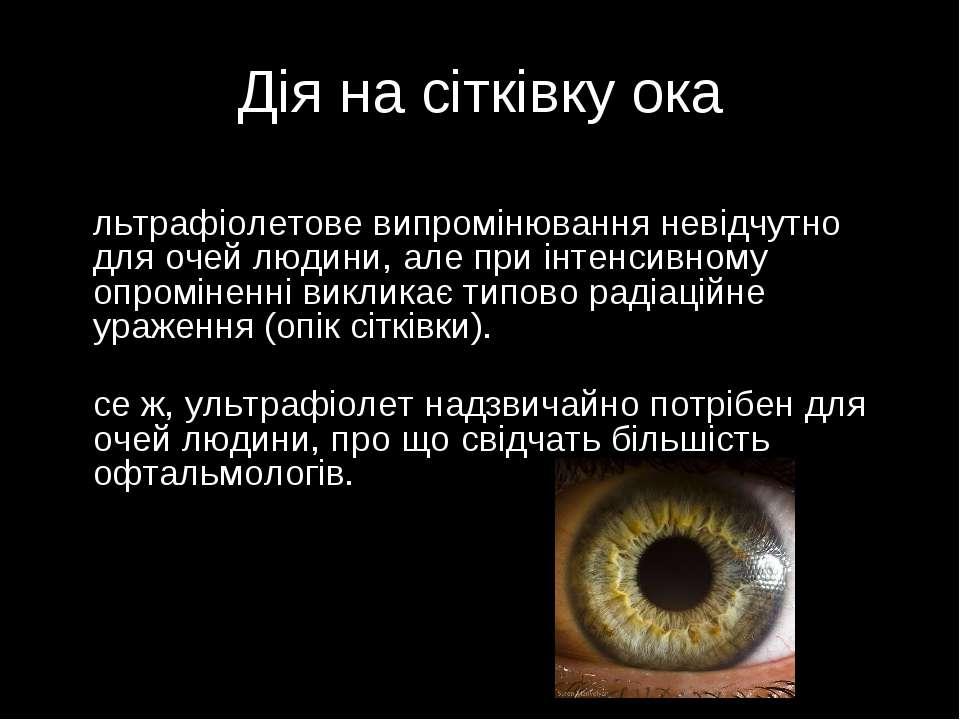 Дія на сітківку ока Ультрафіолетове випромінювання невідчутно для очей людини...