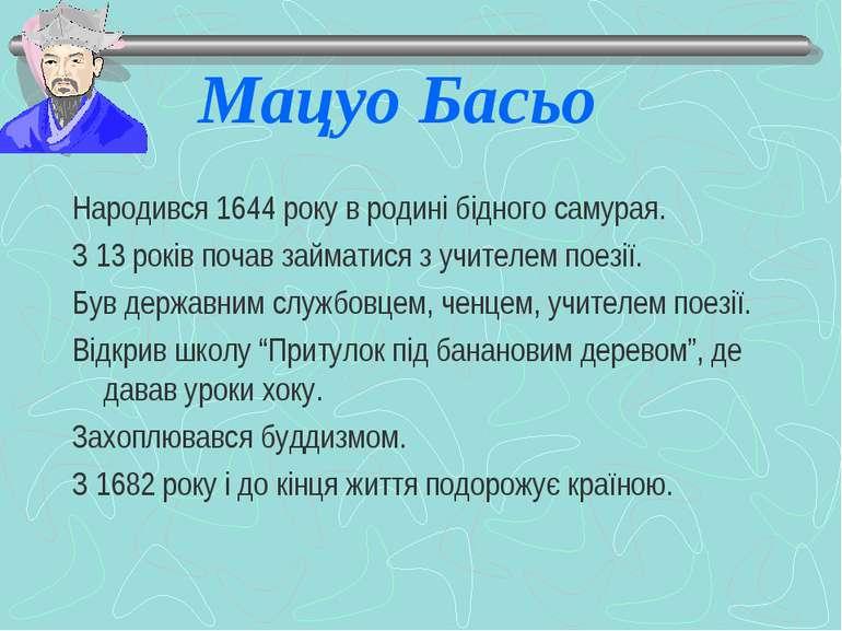 Мацуо Басьо Народився 1644 року в родині бідного самурая. З 13 років почав за...