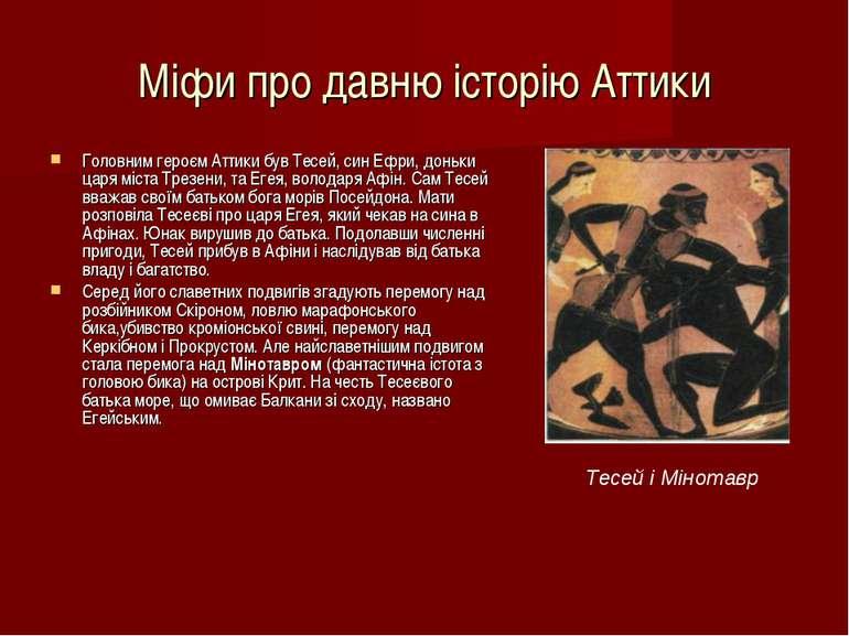 Міфи про давню історію Аттики Головним героєм Аттики був Тесей, син Ефри, дон...