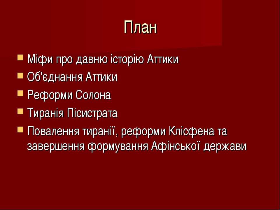План Міфи про давню історію Аттики Об'єднання Аттики Реформи Солона Тиранія П...