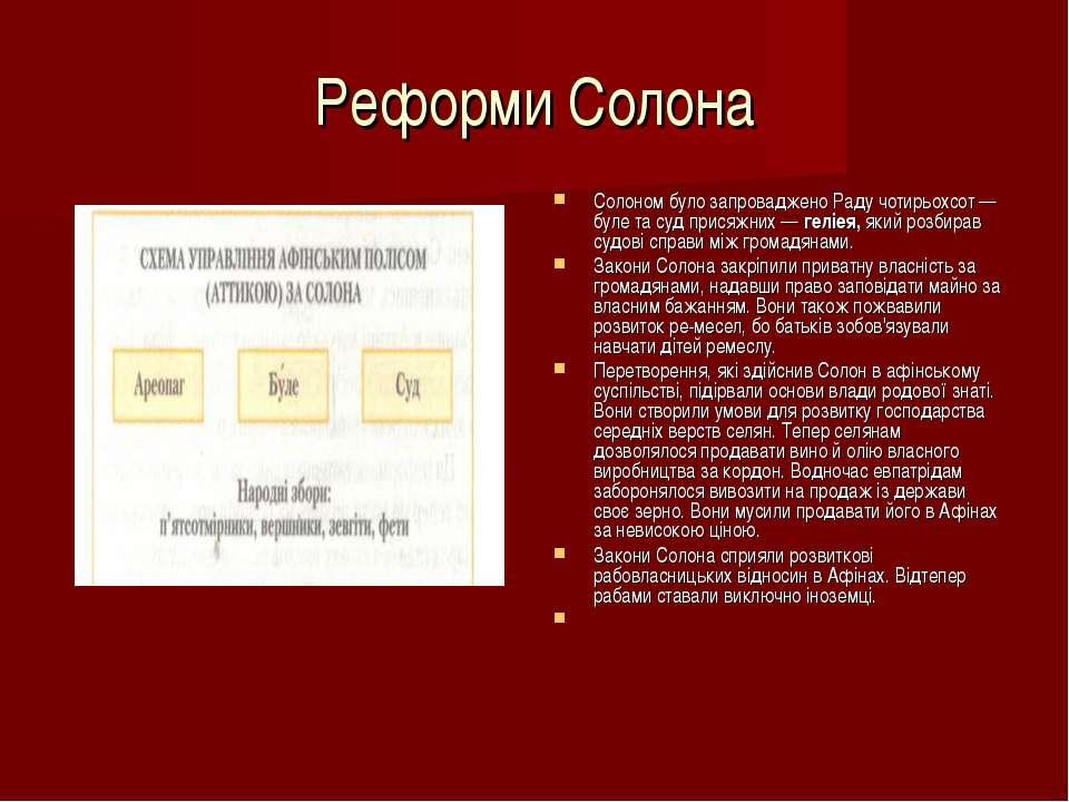 Реформи Солона Солоном було запроваджено Раду чотирьохсот — буле та суд прися...