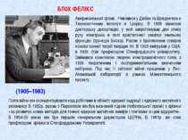 БЛ0Х ФЕЛІКС (1905–1983) Американський фізик . Навчався у Дебая та Шредінгера ...