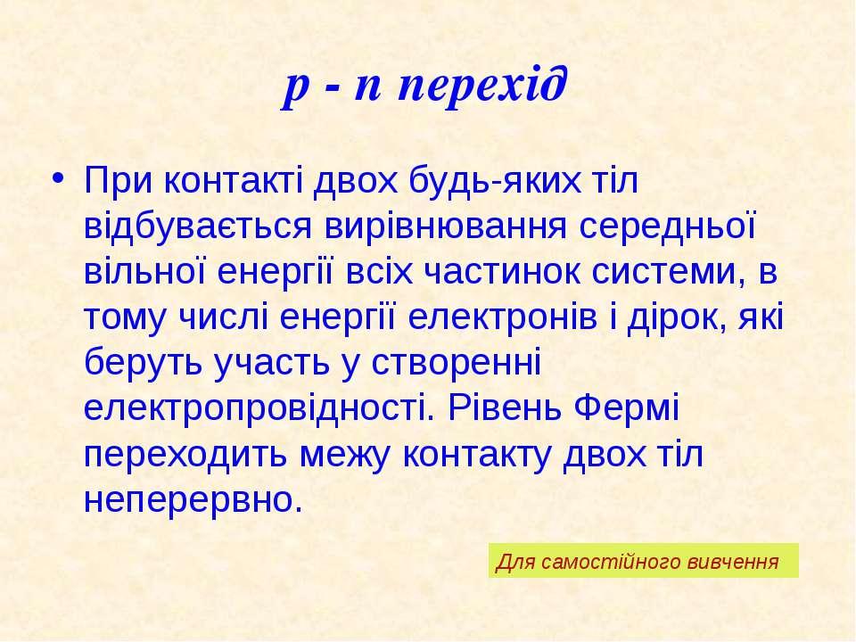 p - n перехід При контакті двох будь-яких тіл відбувається вирівнювання серед...