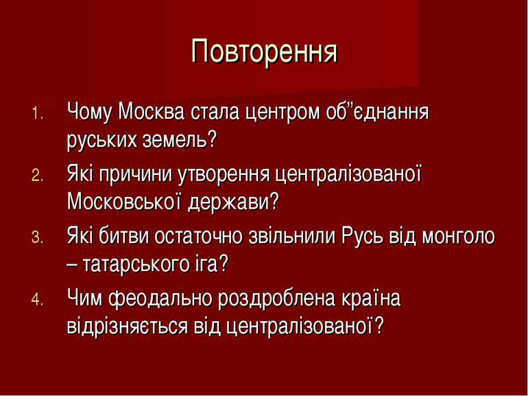 """Повторення Чому Москва стала центром об""""єднання руських земель? Які причини у..."""