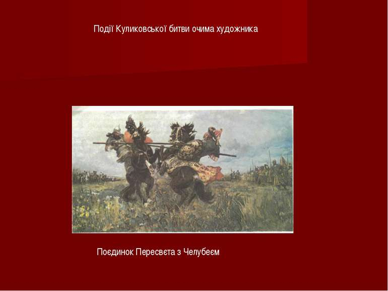 Події Куликовської битви очима художника Поєдинок Пересвєта з Челубеєм