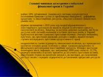 Головні чинники загострення глобальної фінансової кризи в Україні: майже 50% ...