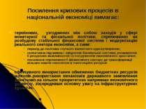 Посилення кризових процесів в національній економіці вимагає: термінових, узг...