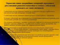 Переосмислення традиційних концепцій державного регулювання ринкової економік...