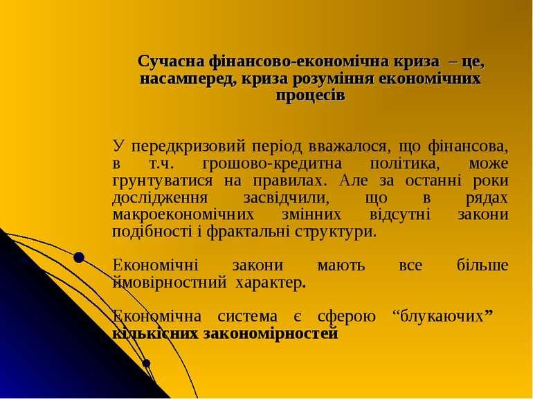 Сучасна фінансово-економічна криза – це, насамперед, криза розуміння економіч...