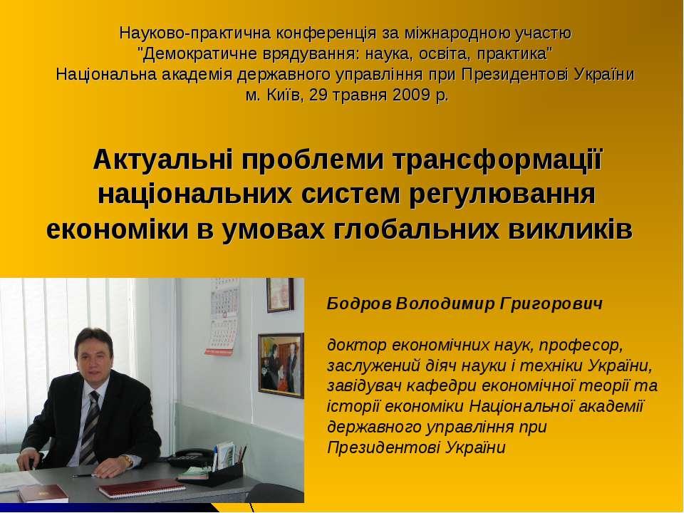 Бодров Володимир Григорович доктор економічних наук, професор, заслужений дія...