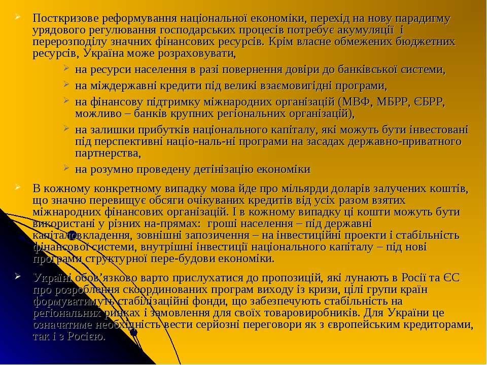 Посткризове реформування національної економіки, перехід на нову парадигму ур...
