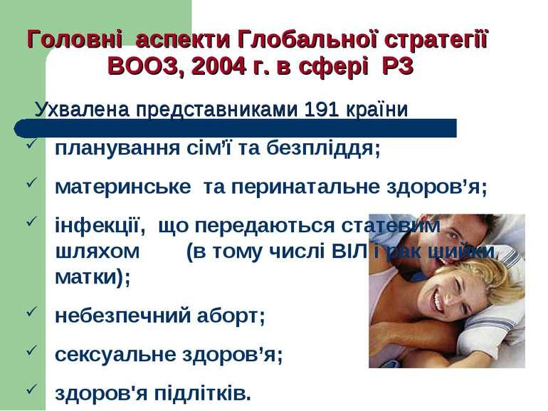 Головні аспекти Глобальної стратегії ВООЗ, 2004 г. в сфері РЗ Ухвалена предст...