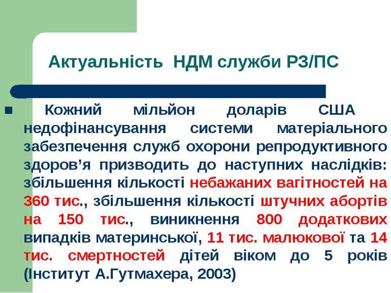 Актуальність НДМ служби РЗ/ПС ■ Кожний мільйон доларів США недофінансування с...