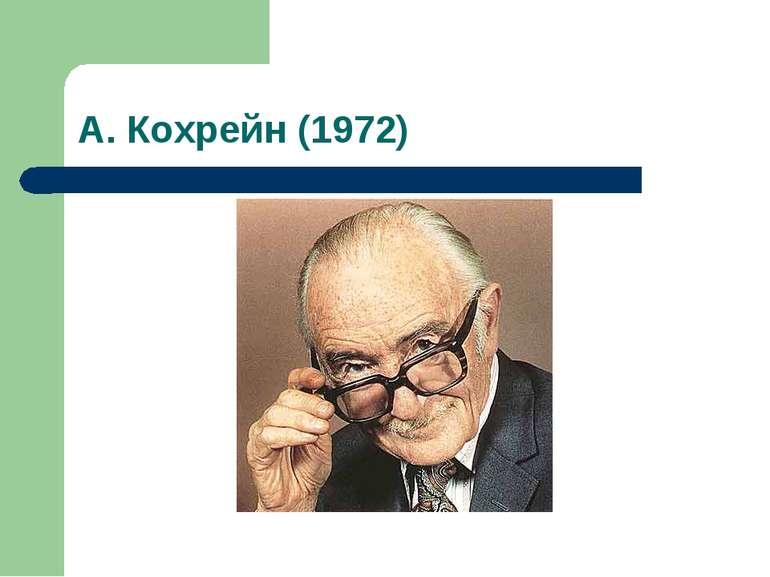 A. Кохрейн (1972)
